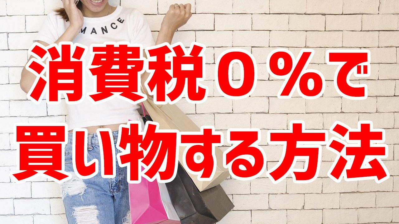 消費税が10%かかるなら海外のサイトを使って0にすればいい!法人も可!