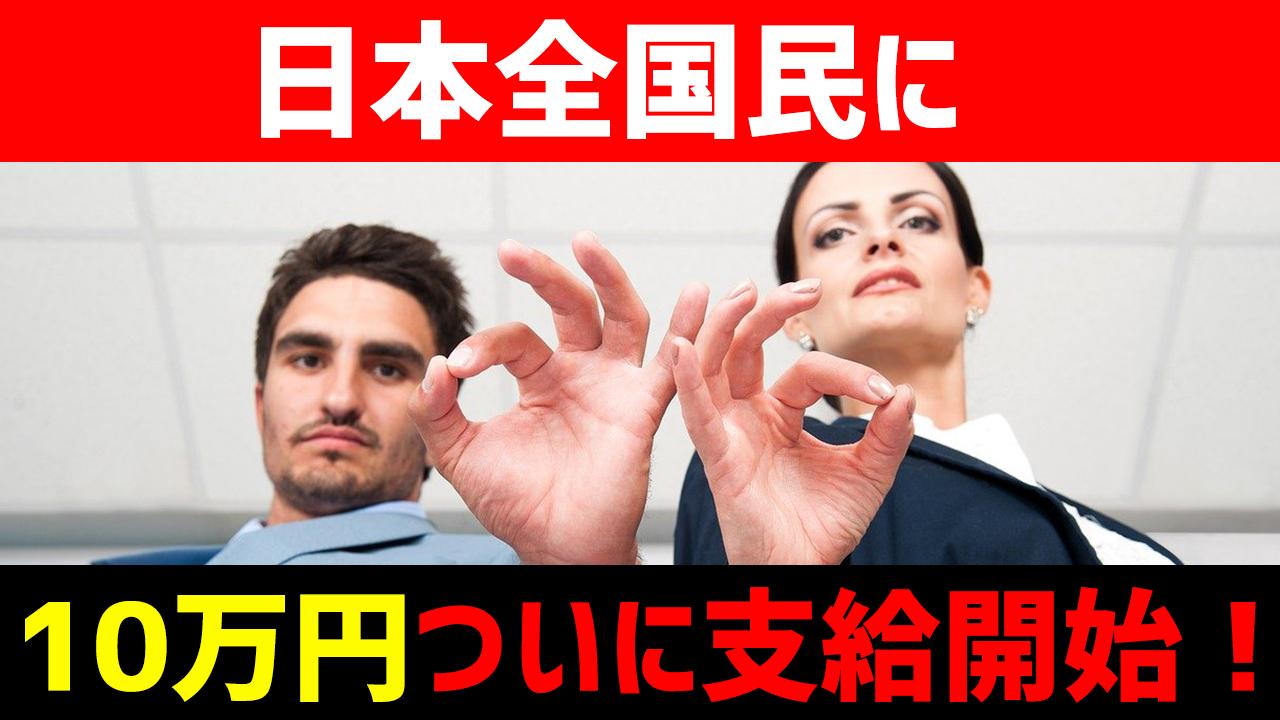 【10万円現金給付】申請しないともらえない!?特別定額給付金の申請方法と期限を詳しく解説!