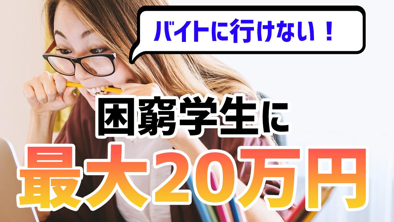 苦学生に救済を!最大20万円を給付する「学生支援緊急給付金」とは!?