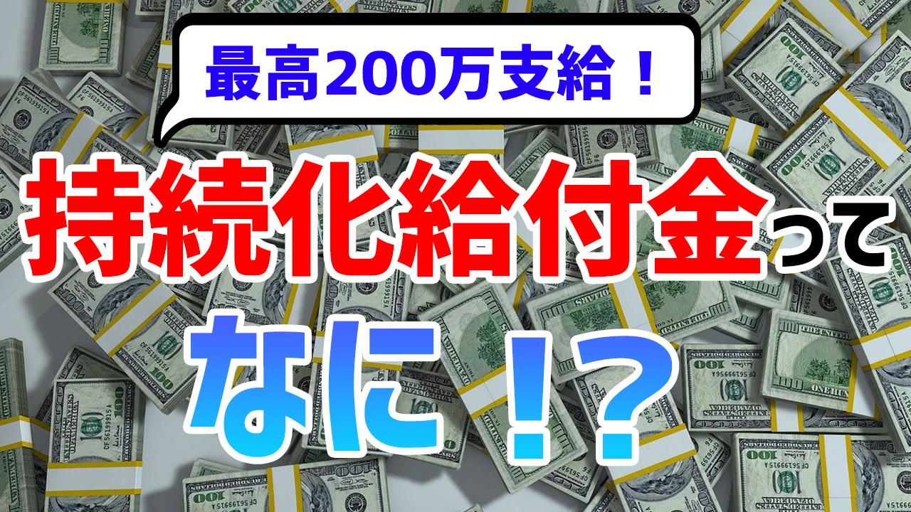 法人200万円!個人も100万円まで貰える持続化給付金とは?