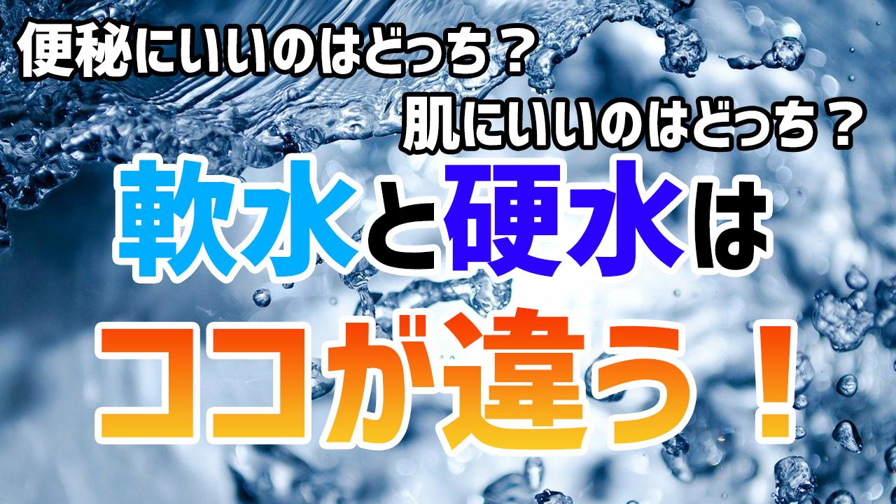 硬水と軟水の違いは?取れる場所によってそもそも質が違う?