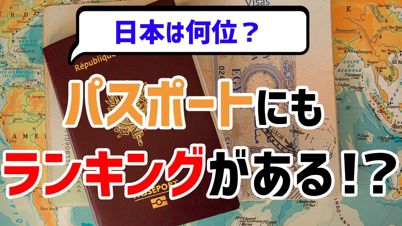 パスポートにランキングがある?日本のパスポートは世界でも上位!?