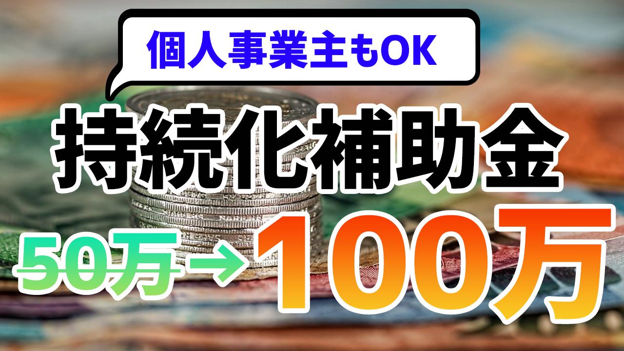 個人事業主もOK!小規模事業者持続化補助金が2倍の100万円まで補助!さらに上乗せ50万円で最大150万円補助!