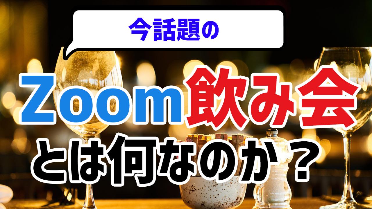 今話題のZoom飲み会とは?他のアプリとは何が違う?