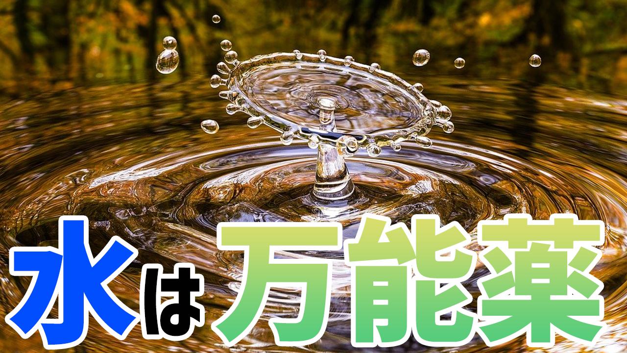 こまめな水分補給は万能薬!熱中症対策や風邪など水分補給で変わること
