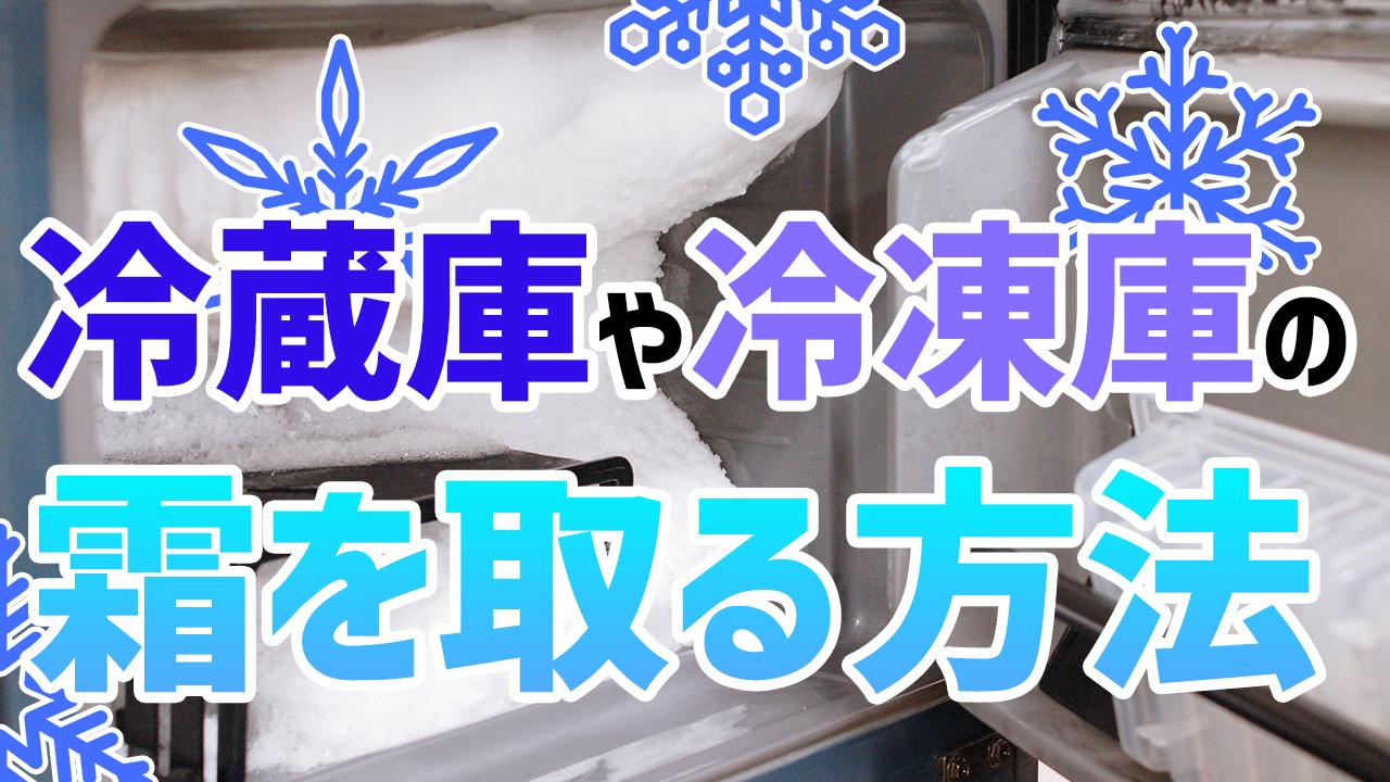 冷蔵庫や冷凍庫の霜を取る方法!霜になる原因とならないための予防策は?