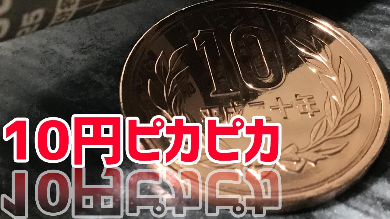 10円玉磨き!汚い硬貨をピカピカの鏡面に仕上げてみる!