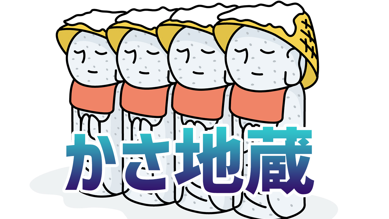 【日本の昔話】かさ地蔵