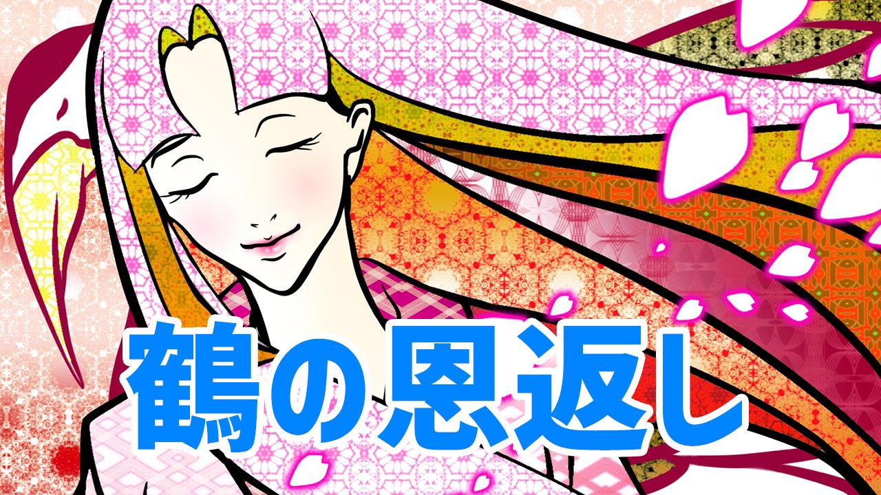 【日本の昔話】鶴の恩返し