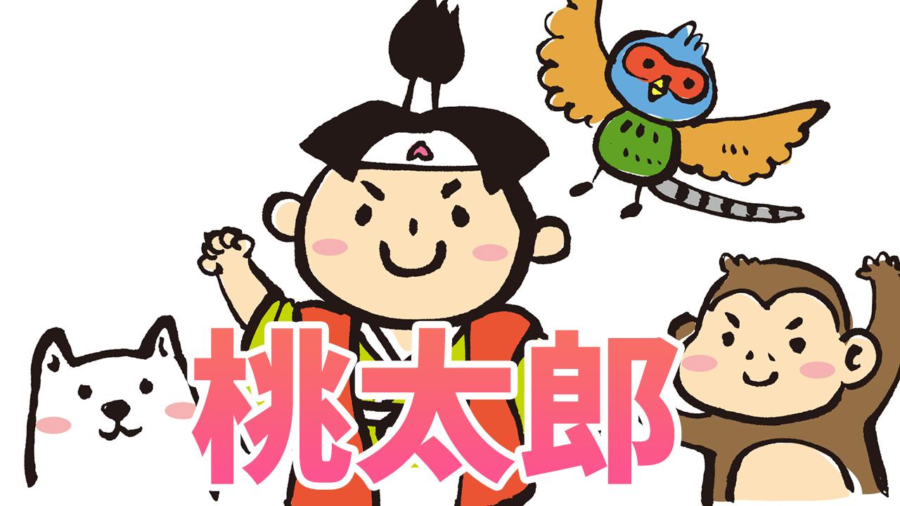 【日本の昔話】桃太郎