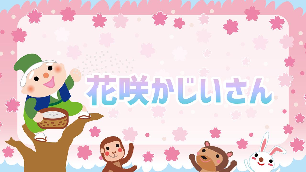 【日本の昔話】花咲かじいさん