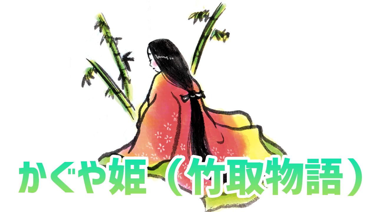 【日本の昔話】かぐや姫(竹取物語)