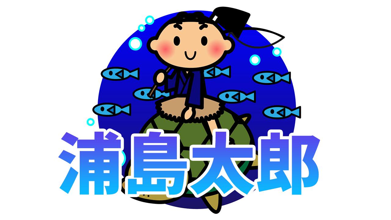 【日本の昔話】浦島太郎(うらしまたろう)