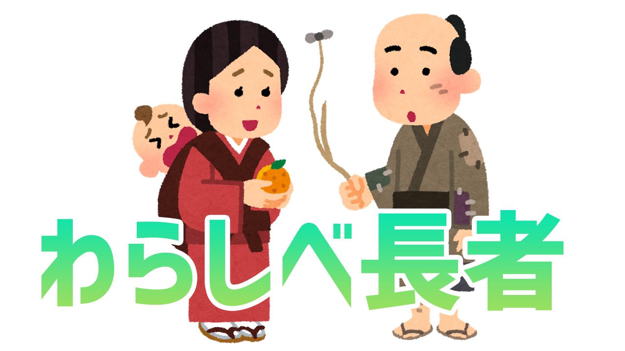 【日本の昔話】わらしべ長者