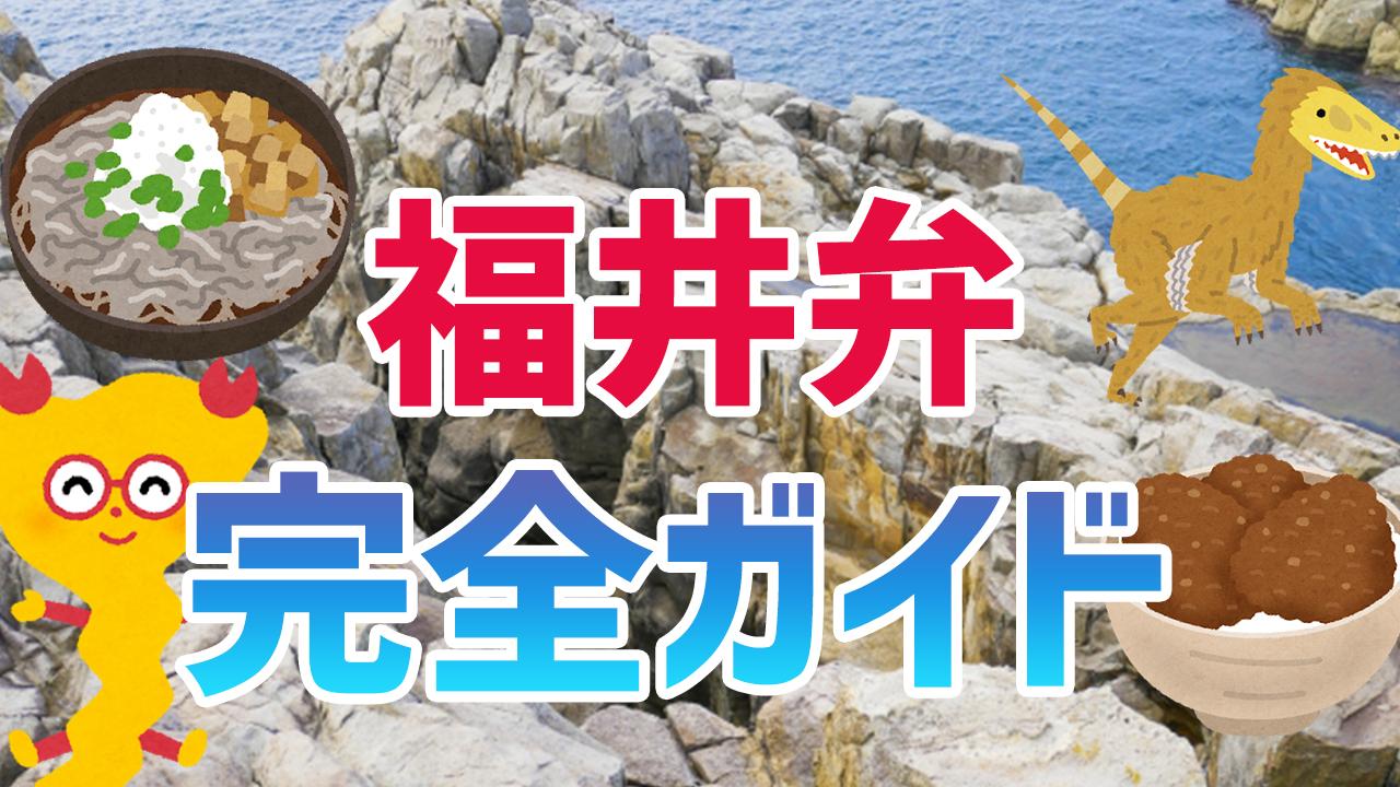 福井県の方言丸わかり!福井弁講座