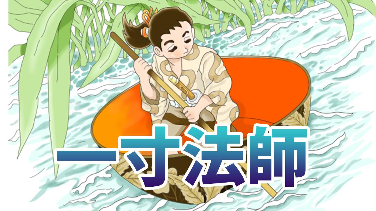 【日本の昔話】一寸法師