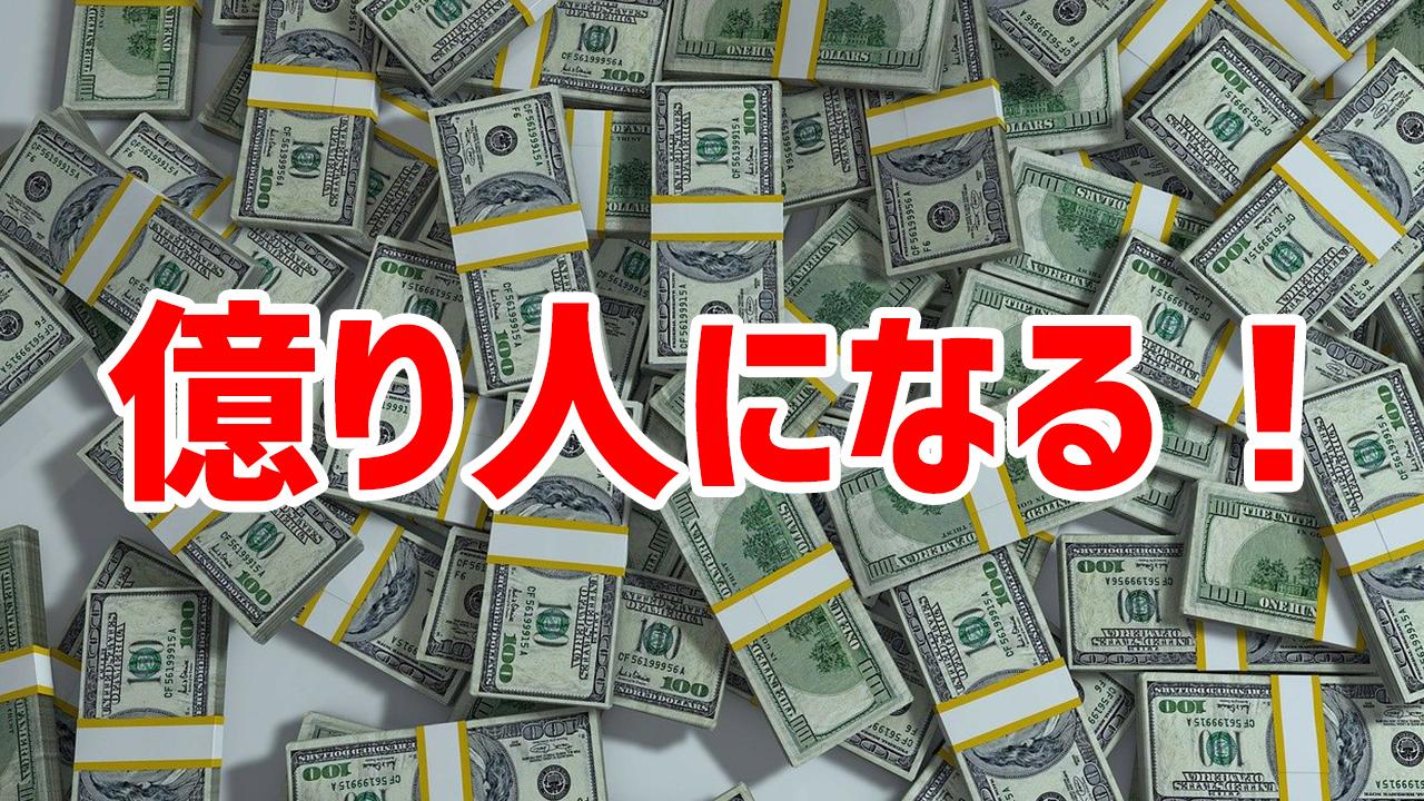 年収1億円を得るためにはどうしたらいいのか?おくりびとになる方法