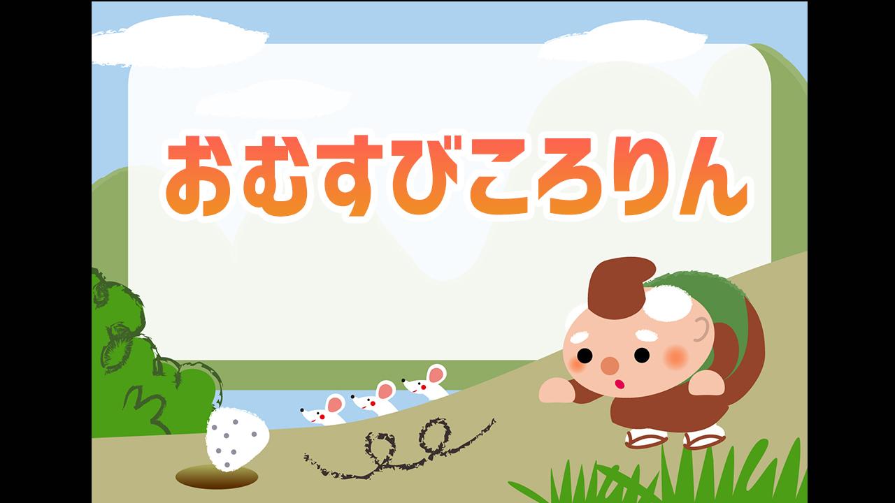 【日本の昔話】おむすびころりん