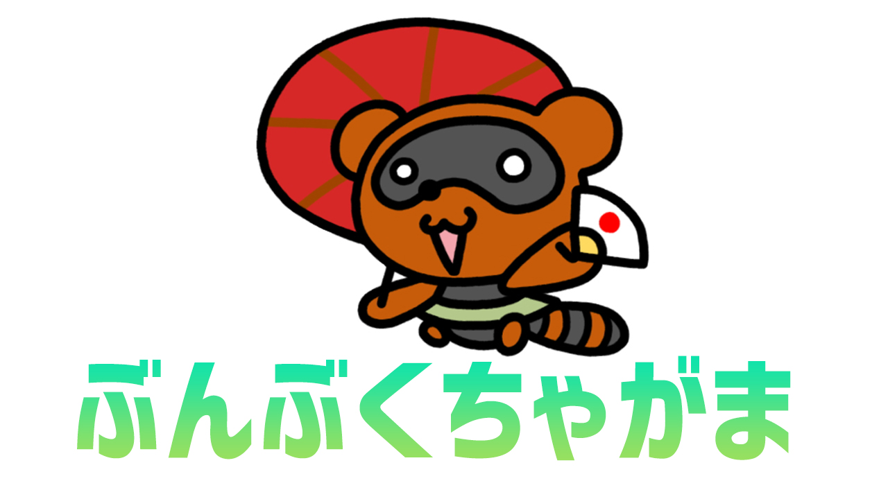 【日本の昔話】ぶんぶくちゃがま