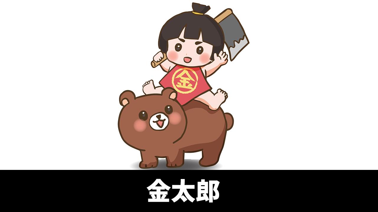 【日本の昔話】金太郎
