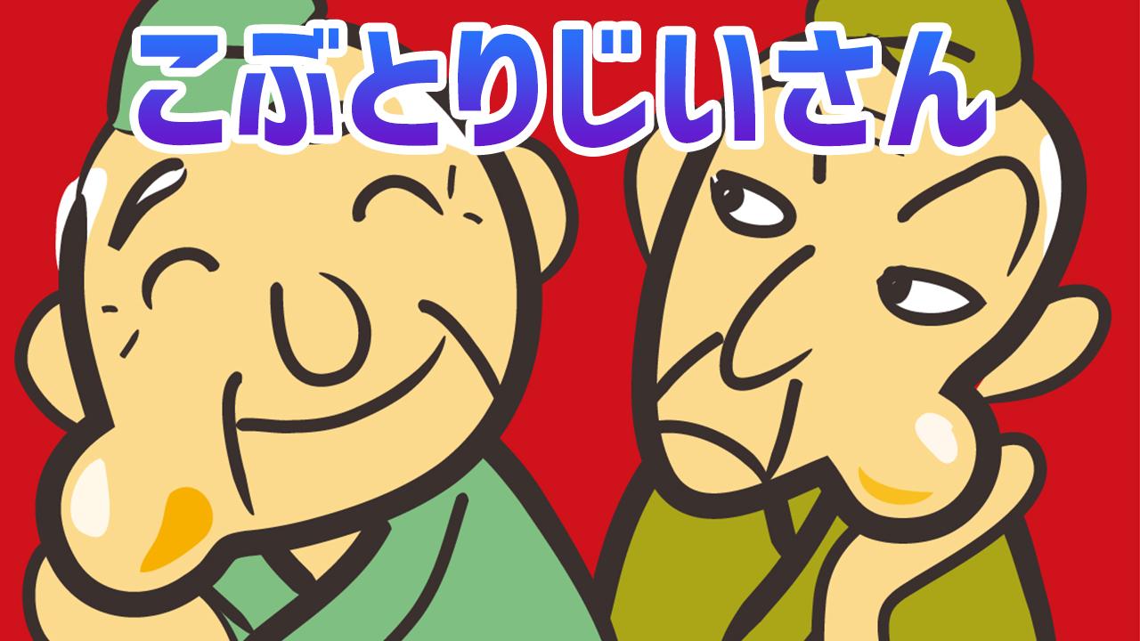 【日本の昔話】こぶとりじいさん