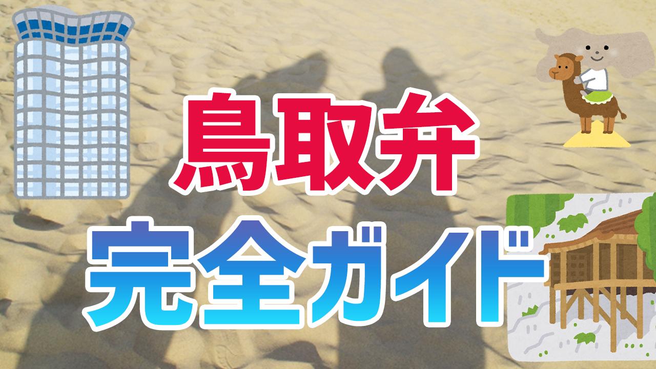 鳥取県の方言丸わかり!鳥取弁講座