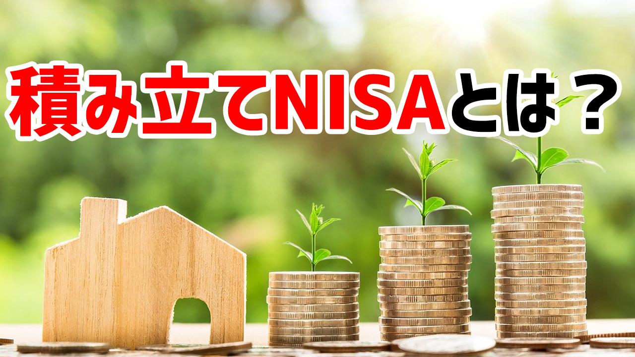 積立NISAって一体何?投資信託なのに利益に税金がかからないって本当?