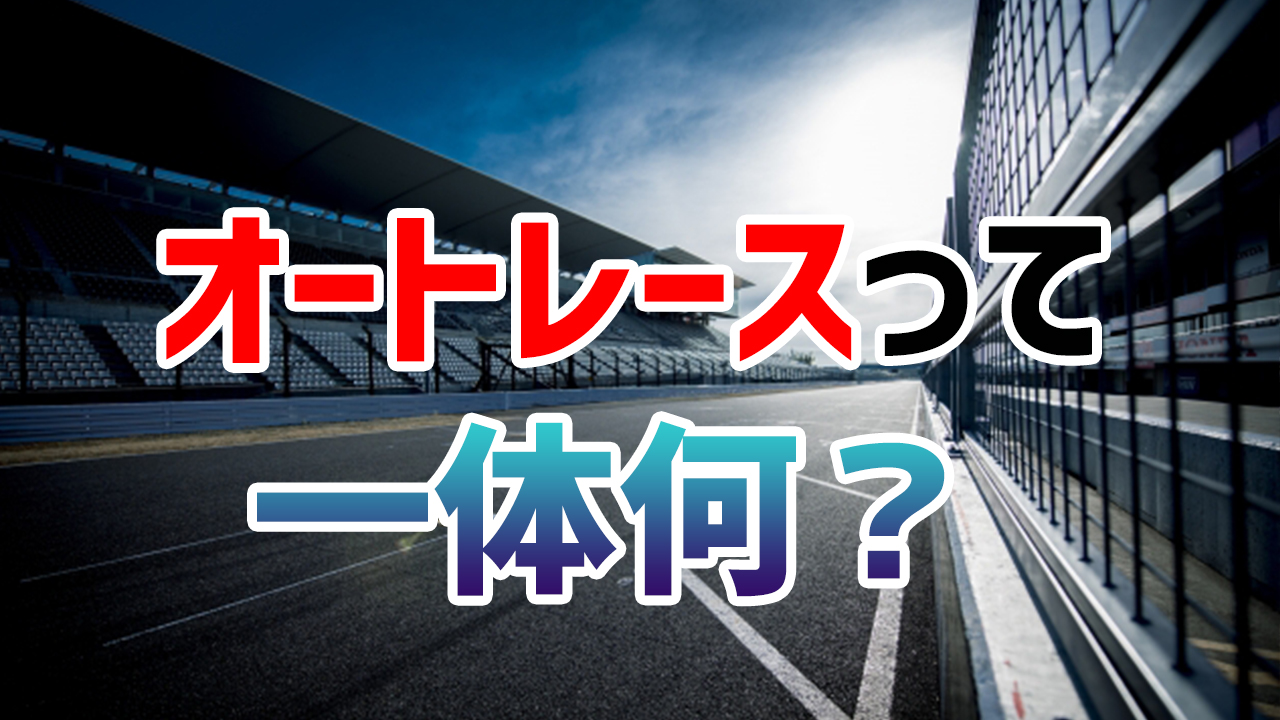SG第52回日本選手権オートレースで元SMAPの森且行選手が優勝