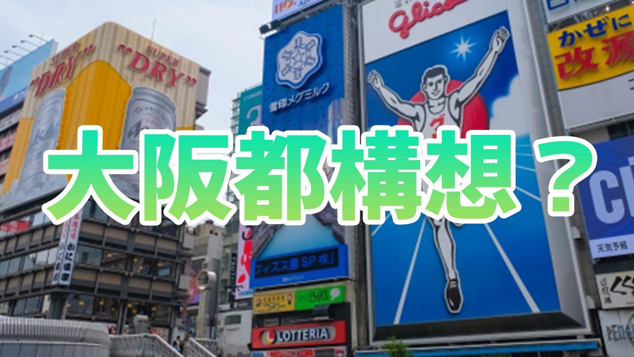 大阪都構想反対多数で再否決!今までの流れを簡単にまとめてみた!