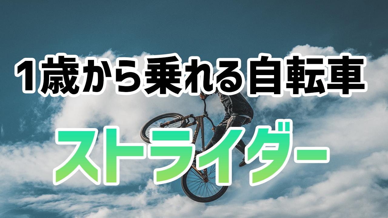 子供用の自転車が進化している!?どんなものがおススメ?
