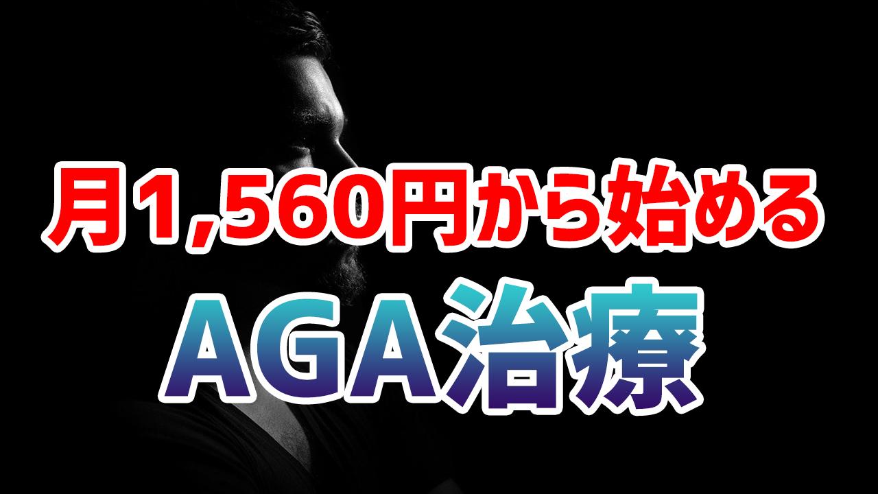 AGA発毛治療が初月1,560円で出来る!?AGAクリニック東京の発毛とは