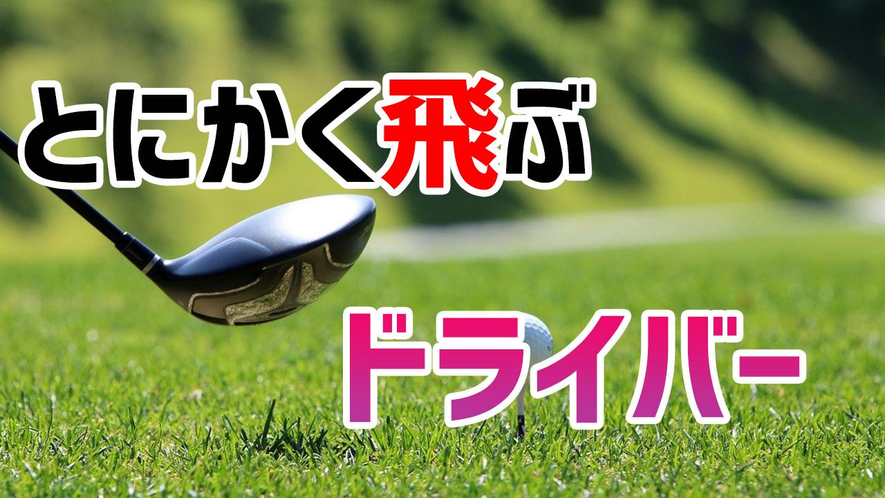 満足度90%の高反発ゴルフドライバー「HAYABUSA-ハヤブサ-」飛距離が出る理由とは?