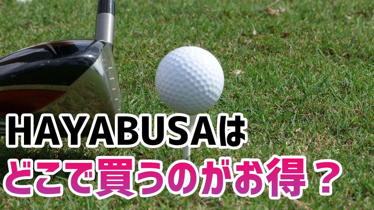 高反発ゴルフドライバー「HAYABUSA-ハヤブサ-」はどこで買える?