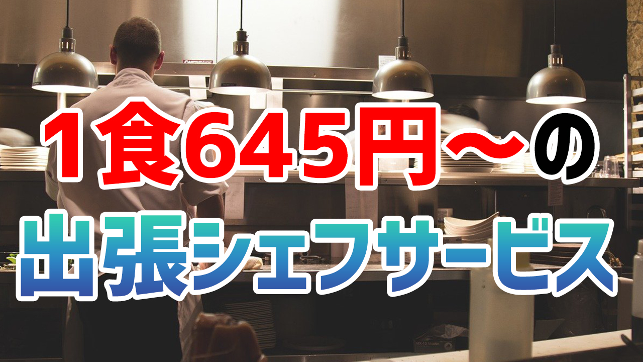 TVで話題の1食645円からの出張シェフサービスシェアダインとは
