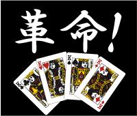 意外と知らない大富豪のローカルルール!