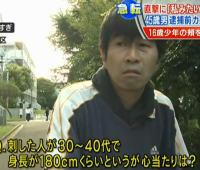 千葉市傷害事件、山本裕一容疑者のインタビューがあきらかに挙動不審だと話題に!