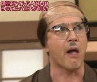 めちゃイケ16周年SPで爆裂お父さん復活!AKB48と対決