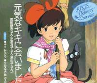 魔女の宅急便の主人公キキの3年後の姿が公開される。