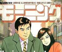 モーニング:島耕作がついに再婚、大町久美子と入籍を果たす。