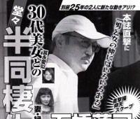 俳優石橋蓮司30代美女との半同棲報道に「ねぇよ!」