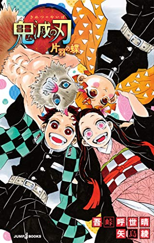 矢島綾『鬼滅の刃 片羽の蝶』感想文|柱たちの過去や知られざる真実がわかるお話
