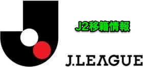 《J2》2021年のJリーグ移籍情報や噂まとめ《速報》《随時更新》新加入、退団、期限付き移籍、契約更新