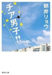 朝井リョウ『チア男子!!』感想文:映像向きの作品を小説で描いたのは朝井リョウの計算か否か?