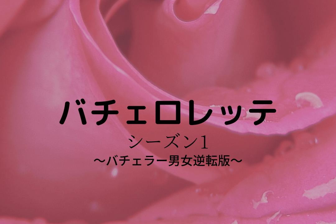 バチェロレッテ・日本の男性参加者17人ってどんな人?画像・プロフィールも