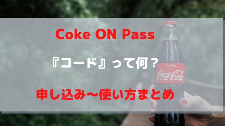 【Coke ON Pass】コークオンパスのコードとは?申し込み方法と使い方も