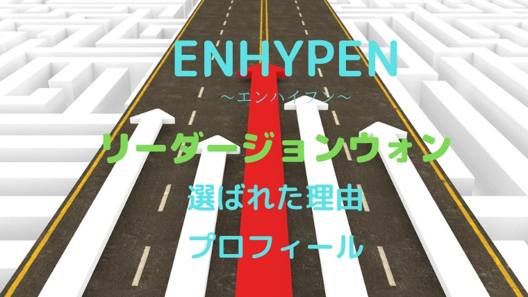 ENHYPENのリーダーはジョンウォン!選ばれた理由やプロフィールも