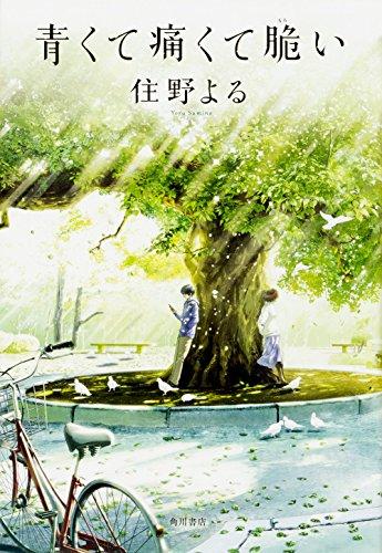 胸が痛くて泣いちゃいそうな苦痛青春小説『青くて痛くて脆い』感想文|住野よる
