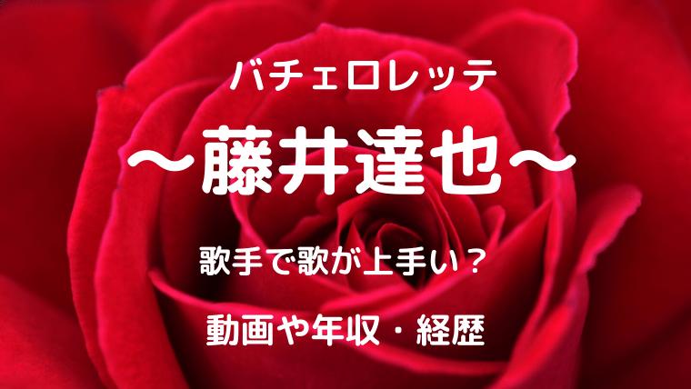 藤井達也は歌手で歌が上手い?動画や年収と経歴・性格についても
