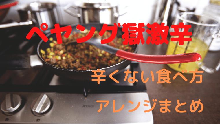 【ペヤング極激辛】辛くない食べ方やアレンジのおすすめまとめ!