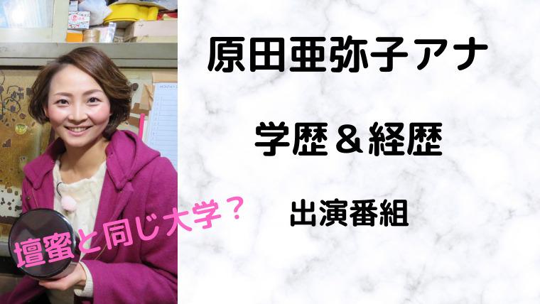 原田亜弥子の学歴・経歴とプロフィール!壇蜜と同じお嬢様大学出身?
